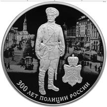 3 рубля 2018 300 лет полиции России, фото 1