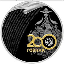 3 рубля 2018 200 лет со дня основания Экспедиции заготовления государственных бумаг, фото 1