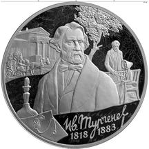 3 рубля 2018 200-летие со дня рождения И.С. Тургенева, фото 1