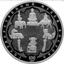 25 рублей 2018 100-летие Государственного музея искусства народов Востока, фото 1