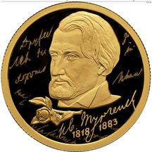 50 рублей 2018 200-летие со дня рождения И.С. Тургенева, фото 1
