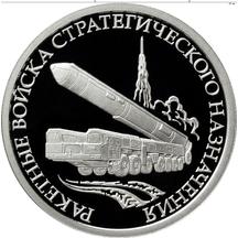 1 рубль 2011 Ракетные войска стратегического назначения, фото 1