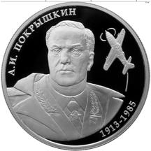 2 рубля 2013 Летчик А.И. Покрышкин, 100-летие со дня рождения, фото 1