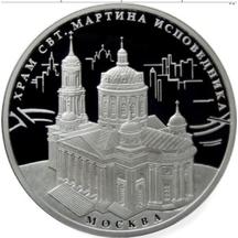 3 рубля 2012 Храм Святителя Мартина Исповедника, г. Москва, фото 1