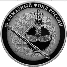 3 рубля 2016 Императорский скипетр и держава, фото 1