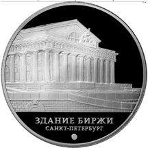 3 рубля 2016 Здание Биржи, г. Санкт-Петербург, фото 1