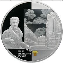 25 рублей 2013 Архитектурный ансамбль улицы Зодчего Росси в Санкт-Петербурге, фото 1