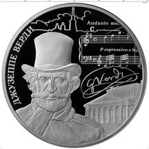 25 рублей 2013 Творчество Джузеппе Верди, фото 1