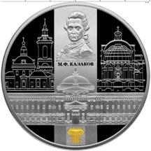 25 рублей 2014 Сенатский дворец Московского кремля М.Ф. Казакова, фото 1