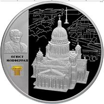25 рублей 2014 Исаакиевский собор О. Монферрана, фото 1