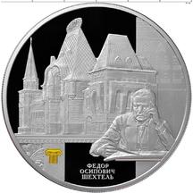 25 рублей 2015 Ярославский вокзал в Москве Ф.О. Шехтеля, фото 1