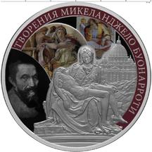 25 рублей 2015 Творения Микеланджело Буонарроти, фото 1