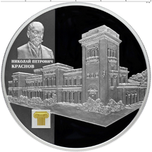 25 рублей 2015 Ливадийский дворец Н.П. Краснова, фото 1