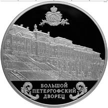 25 рублей 2016 Большой Петергофский дворец, фото 1