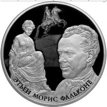 25 рублей 2016 Творения Этьена Мориса Фальконе, фото 1
