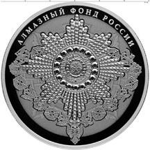 25 рублей 2016 Орден Святого апостола Андрея Первозванного, фото 1