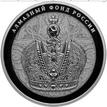 25 рублей 2016 Большая императорская корона, фото 1