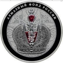 25 рублей 2016 Большая императорская корона (в специальном исполнении), фото 1