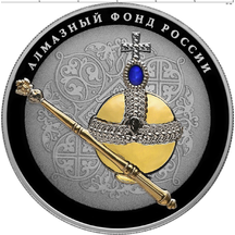 25 рублей 2016 Императорский скипетр и держава (в специальном исполнении), фото 1