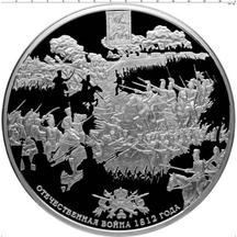 500 рублей 2012 200-летие победы России в Отечественной войне 1812 года, фото 1