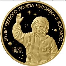 1 000 рублей 2011 50 лет первого полета человека в космос, фото 1