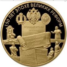 1 000 рублей 2014 Учреждение Судебных Установлений от 20 ноября 1864 года, фото 1