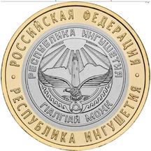 10 рублей 2014 Республика Ингушетия, фото 1