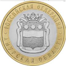 10 рублей 2016 Амурская область, фото 1