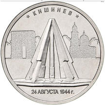 5 рублей 2016 Кишинев. 24.08.1944 г., фото 1