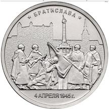5 рублей 2016 Братислава. 4.04.1945 г., фото 1