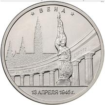 5 рублей 2016 Вена. 13.04.1945 г., фото 1