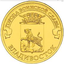 10 рублей 2014 Владивосток, фото 1