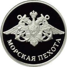 1 рубль 2005 Морская пехота, фото 1