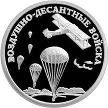 1 рубль 2006 Воздушно-десантные войска., фото 1