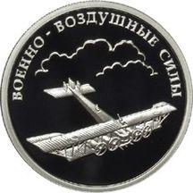 1 рубль 2009 Авиация, фото 1