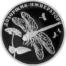 2 рубля 2008 Дозорщик-император, фото 1