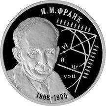 2 рубля 2008 Физик И.М. Франк - 100 лет со дня рождения (23.10.1908 г.), фото 1