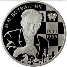 2 рубля 2011 Шахматист М.М. Ботвинник - 100-летие со дня рождения, фото 1