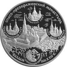 25 рублей 2004 Спасо-Преображенский монастырь (XIV в.), о. Валаам, фото 1