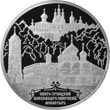 25 рублей 2010 Александро-Свирский монастырь, д. Старая Слобода Ленинградской обл., фото 1