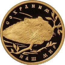 50 рублей 2008 Речной бобр, фото 1