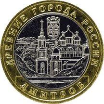 10 рублей 2004 Дмитров, фото 1
