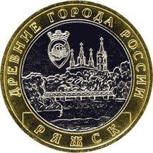 10 рублей 2004 Ряжск, фото 1