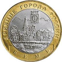 10 рублей 2004 Кемь, фото 1