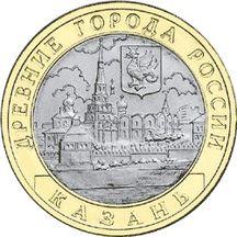 10 рублей 2005 Казань, фото 1