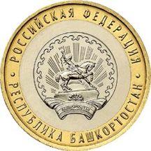 10 рублей 2007 Республика Башкортостан, фото 1