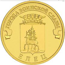 10 рублей 2011 Елец, фото 1