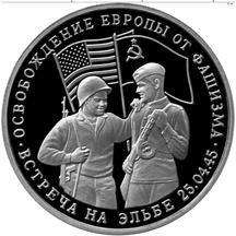 3 рубля 1995 Освобождение Европы от фашизма. Встреча на Эльбе, фото 1