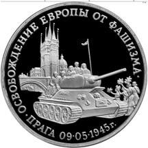 3 рубля 1995 Освобождение Европы от фашизма. Прага, фото 1
