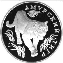 1 рубль 1993 Амурский тигр, фото 1